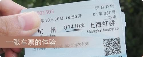 火车票 用户体验